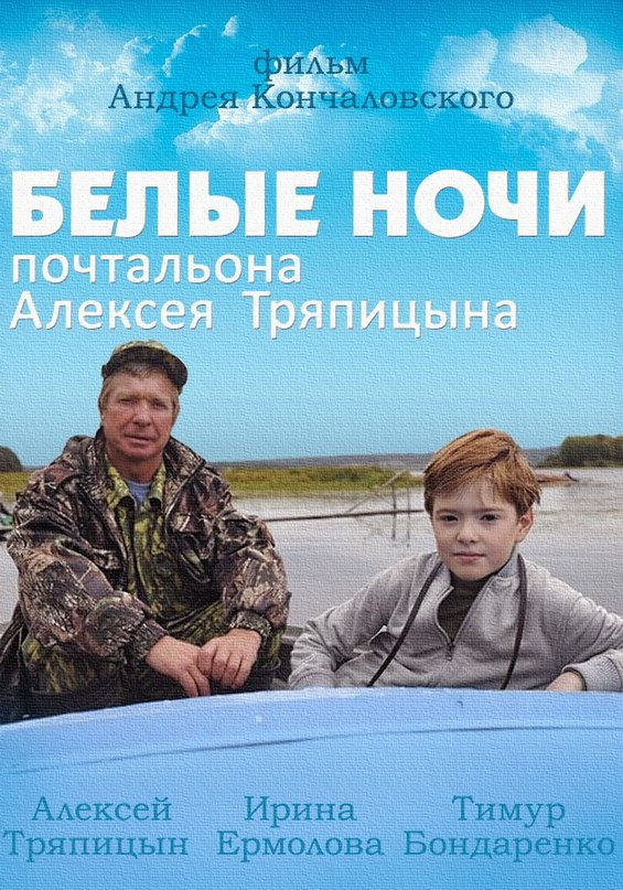 smotret-film-konchalovskogo-belie-nochi-pochtalona-tryapitsina