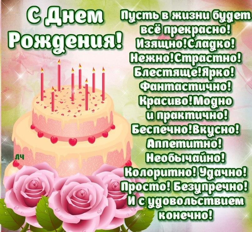 Песня с днем рождения мой друг поздравляю тебя 104